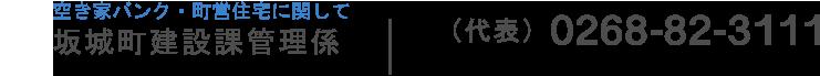 空き家バンク・町営住宅に関して 坂城町建設課管理係 0268-82-3111 内線(175・176)